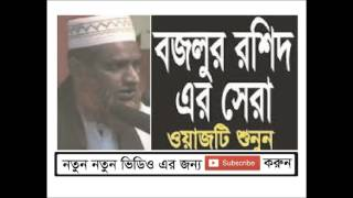 New Bangla Waz Mawlana Bazlur Rashid - 2017 [Part - 2 ]