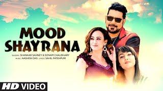 Mood Shayrana Latest Video Song | Shankar Sahney, Sonam Chaudhary