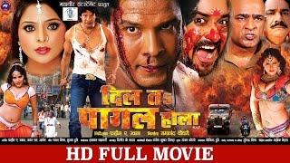 Dil Ta Pagal Hola [Superhit NEW Full Bhojpuri Movie] Cast - Viraj Bhatt, Priya Sharma