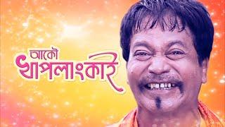 AKOU KHAPLANG KAI - আকৌ খাপলাং কাই - Episode 1 - 1 September 2014