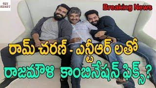 SS Rajamouli To Direct Jr NTR & Ram Charan Multi Starrer Movie | చెర్రీ ఎన్టీఆర్ లతో రాజమౌళి సినిమా
