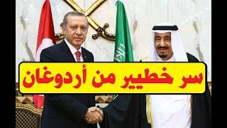 عاااجل : اردوغان يتصل بالملك سلمان ويخبره بسر خطيير عن سوريا