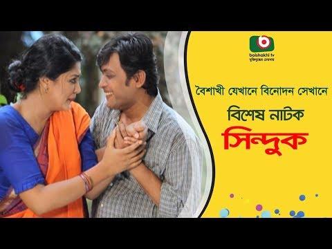 Eid Special Bangla Natok | Sinduk | Milon, Mousumi Hamid, Fozlur Rahman Babu | Eid Natok 2017