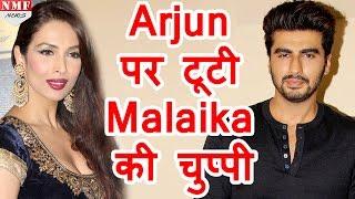 Arjun Kapoor के साथ Relationship पर Malaika ने तोड़ा अपना Silence