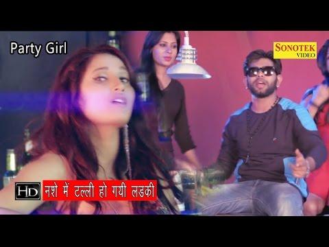 Nashe Me Ladki - Party Girl By DK Rao, Shivani    पार्टी गर्ल     Haryanvi Lattest Songs 2016