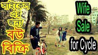 Cycle er jonno Bou Bikri . সাইকেল এর জন্য বউ বিক্রি । Wife sale . Bangla Funny video by Dr.Lony