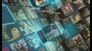عبد الرزاق البدوي | مسرح البدوي | Abderrazak El Badaoui | Théâtre Badaoui