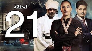 الحلقة الواحد والعشرون من مسلسل عشم - Asham Series Episode 21