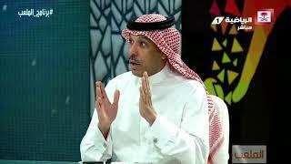 صالح الداوود - دياز رأى بأن هناك من هو أهم في قائمة الهلال الآسيوية من علي الحبسي #برنامج_الملعب