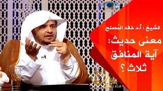 ما معنى حديث: آية المنافق ثلاث ؟ الشيخ : أ.د خالد المُصلح