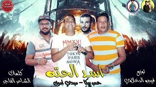 """مهرجان """"اسد الحته """"حمو بيكا  - مودى امين -  توزيع فيجو الدخلاوى 2019"""
