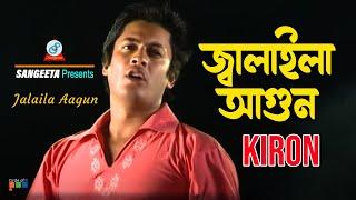 Jalaila Aagun - Keron - Akash Chhowa Valobasha - Full Music Video