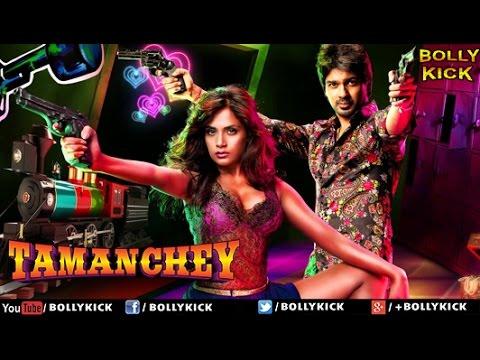 Tamanchey Full Movie | Hindi Movies 2017 Full Movie | Hindi Movie | Richa Chadda Full Movies