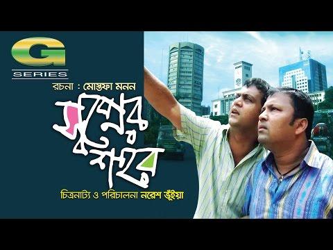 Shopner Shohor   Telefilm   Mir Sabbir   Siddiqur   Saika Ahmed