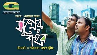 Shopner Shohor | Telefilm | Mir Sabbir | Siddiqur | Saika Ahmed