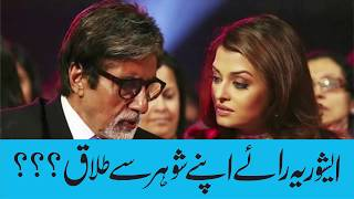 Aishwaria Rai & Abhishek Divorce News