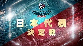 【ウイニングイレブン】PES LEAGUE 2019 日本代表決定戦