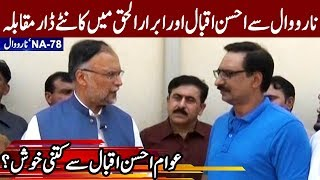 Ahsan Iqbal Vs Abrar ul Haq | NA-78 | Kal Tak with Javed Chaudhry | 5 July 2018 | Express News