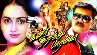 Tamil Full Movie New Releases | Kann Thirandhu Paaramma | Ranjith,Sangeetha