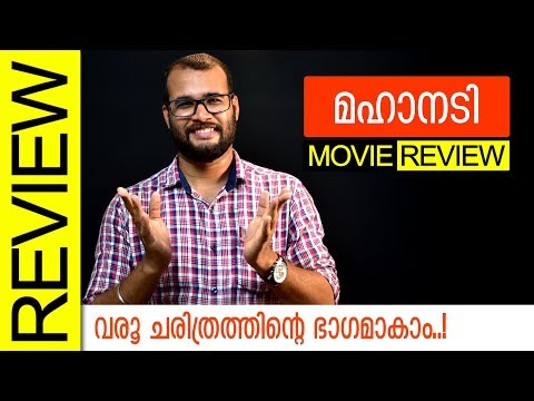 Xxx Mp4 Mahanati Telugu Movie Review By Sudhish Payyanur Monsoon Media 3gp Sex