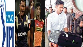 সাকিবকে রেখে মুস্তাফিজ কে বিদায় দিল আইপিএল! কারন জানুন   Sakib & Mustafiz IPL News 2017!