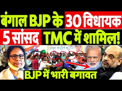 ममता के शपथ लेते ही BJP में भारी फूट 30 विधायक 5 सांसद TMC में शामिल होंगे