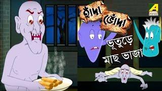 Hada Bhoda | হাঁদা ভোঁদা | Bhooturey Mach Bhaja | Bangla Cartoon Video