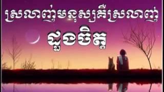 true love by khem veasna
