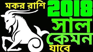 2018 সাল কেমন যাবে-মকর রাশি//Luck for bangla horoscope Capricorn