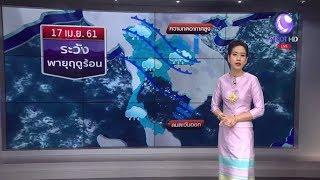 #ลมฟ้าอากาศ 17 เม.ย.ระวัง! พายุฤดูร้อน
