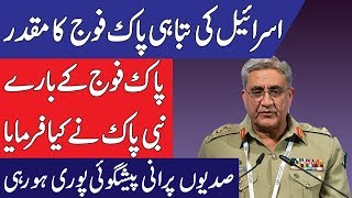 Pakistan Army will make history in the future || predictions about pakistan and pak army