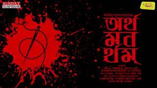 #SundaySuspense | Arthamanartham | Byomkesh Bakshi | Sharadindu Bandyopadhyay | Mirchi Bangla