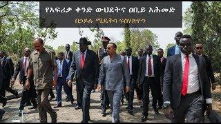 Ethiopian : የአፍሪቃ ቀንድ ውህደትና ዐቢይ አሕመድ በኃይሉ ሚዴቅሳ ፍስሃጽዮን