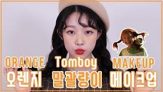 오렌지 말괄량이 메이크업 주근깨 메이크업 / Orange Tomboy Makeup Freckle Makeup ㅣ소윤ㅣ