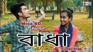 Badha || New video 2018 || Riyad raj || Moja.BD