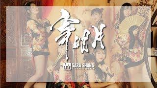 SING女團 - 寄明月 dance cover by MISKA (Taiwan)