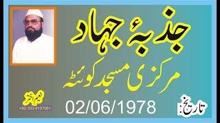 Syed Abdul Majeed Nadeem R.A at Markazi Masjid Quetta - Jazba-e-Jehaad - 02/06/1978