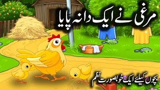 Cartoon Story for kids in Urdu & Hindi | Murghi Nay Eik Dana Paya Song