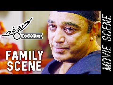 Uttama Villan -Family Scene | Kamal Hassan, K. Balachander | Andrea