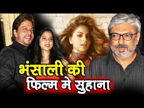 Xxx Mp4 Sanjay Bhansali To Launch Shahrukh Khan S Daughter Suhana Khan 3gp Sex