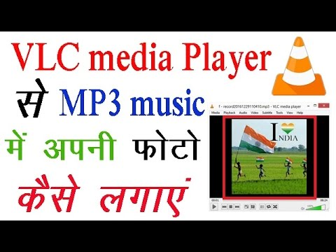 Xxx Mp4 VLC Media Player से Mp3 Music में अपनी फोटो कैसे लगाएं Mp3 Music Me Apani Photo Kaise Lagaye 3gp Sex