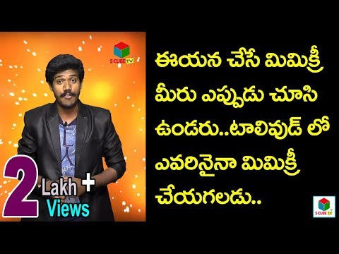 Surya Imitates Telugu Actors and Politicians voice Mimicry    funtastic show   By S Cube TV