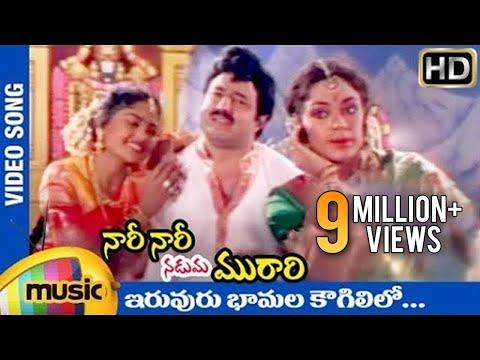 Xxx Mp4 Nari Nari Naduma Murari Iruvuru Bhaamala Kougililo Video Song Balakrishna Nirosha Shobana 3gp Sex