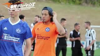 桑田裕也が所属するBulli の2017シーズングランドファイナル@オーストラリアサッカー