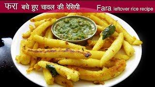 बचे हुए चावल की रेसिपी | चावल के फरे | Fara - Chawal ka Pitha | leftover rice recipe in hindi