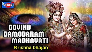 Govind Damodaram Madhaveti | Shree Krishna Bhajan | Prarthana By Shailendra Bhartti