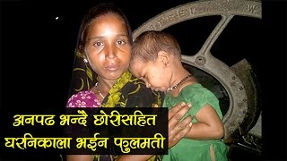 अनपढ फुलमतीको दर्दनाक कहानी  - Heartbreaking Story Of Fulmati Yadav