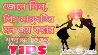 Bangla Motivation পছন্দের মেয়েকে পটানোর কৌশল!  How To Make a Girl ATTRACTED To Me!!! Secret TIPS..!