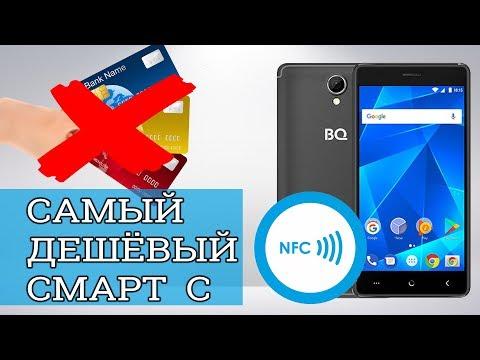 Xxx Mp4 Самый дешёвый смарт с NFC BQ 5001L Contact 3gp Sex