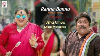 Ranna Banna | Full Video | Usha Uthup | Kharaj Mukherjee